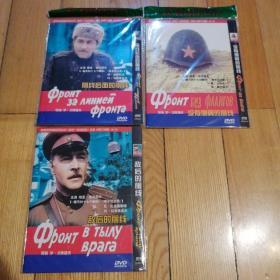 包邮!吉洪诺夫主演战争三部曲《没有侧翼的前线》《前线后面的前线》《敌后的前线》DVD三碟合售,俄语对白,中文字幕。峨眉厂音像出版社出版发行,全新未拆封。
