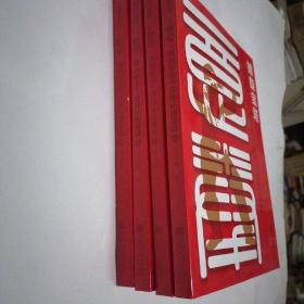 《螺旋宝塔》意拳·崔瑞彬五十年体认如是说全书总计95万字,共分4册,定价450元人民币。(原版,作者签名本,书如图)
