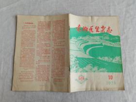 赤脚医生杂志1976年10