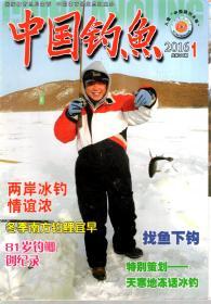中国钓鱼.2016年第1、2、3、4期总第306、307、308、309期.4册合售
