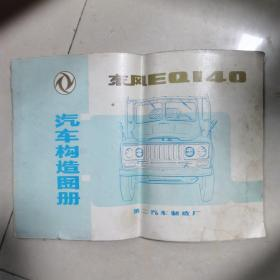东风EQ140 汽车构造图册