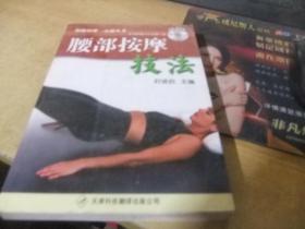 腰部按摩技法