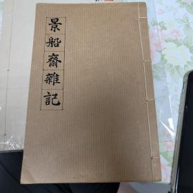 景船斋杂记 中华图书馆印行 (上下两卷)