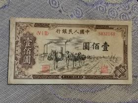 人民银行(壹佰圆)5号