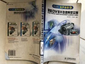 中文版会声会影9家庭DV影片处理典型实例