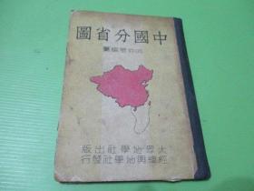 中国分省图