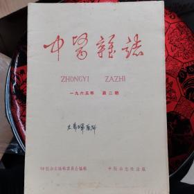 中医杂志1965年2、3、7、8、9、10、11、12