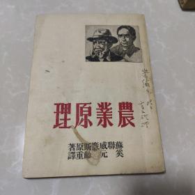 农业原理  奚元龄 重译  作者签赠本  棉花遗传生理学家。江苏武进人。1935年毕业于国立中央大学农学院农艺系。 1941年,受国立中正大学胡先骕校长的聘请,在农学院任讲师。