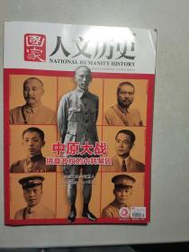 国家人文历史2020/04/1第7期中原大战
