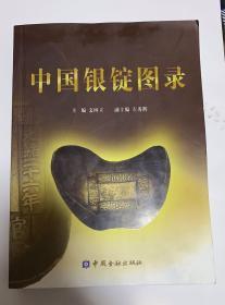 中国银锭图录 实拍图