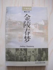 金陵春梦2十年内战