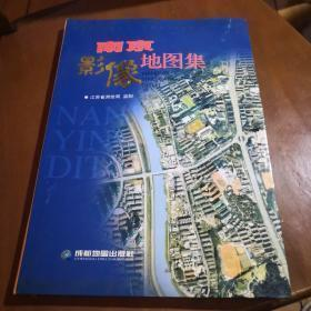 南京影像地图集*