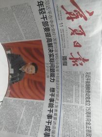 宁夏日报2020-10-11【四版全】