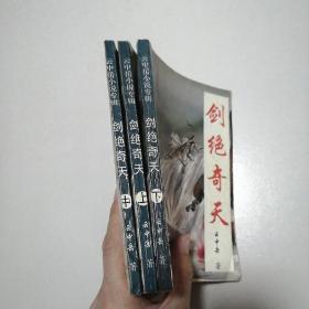 云中岳小说专辑 剑绝奇天 上中下全三册