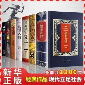 全套7册墨菲定律 狼道 人性的弱点卡耐基鬼谷子羊皮卷全集官方正版 原著包邮皮面精装强者的成功法则为人处世书籍 畅销书
