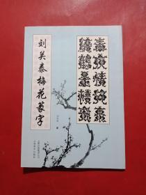 刘关泰梅花篆字