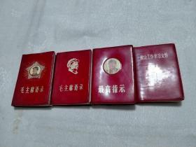 毛主席语录,最高指示。共四册。