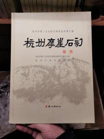 杭州摩崖石刻