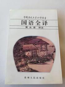国语全译【中国历代名著全译丛书】
