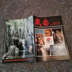 《武当》杂志1991年第6期总第28期(8品16开48页目录参看书影)50723