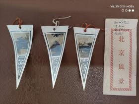 北京风景书签全【张】带原护套--见图片