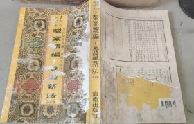 故宫珍本丛刊:驳案续编.养蚕新法