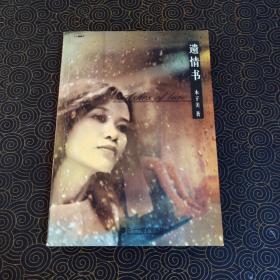 木子美  遗情书