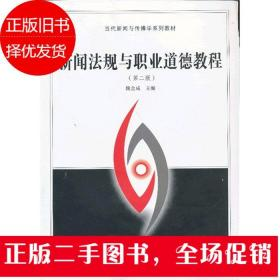 新闻法规与职业道德教程(第2版)