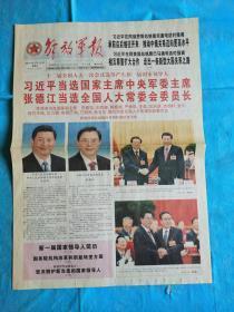 解放军报 2013年3月15日 十二届全国人大一次会议选举产生新一届国家领导人
