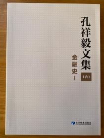 孔祥毅文集(六)金融史Ⅰ