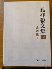 孔祥毅文集(七)金融史Ⅱ