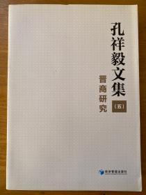 孔祥毅文集(五)晋商研究