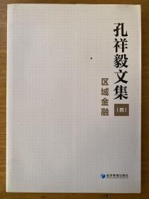 孔祥毅文集 (四)区域金融