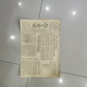 生日报万县日报1952年3月11日(8开4版竖版印刷)中国各民主党派对于美国帝国主义进行细菌战的抗议。志愿军归国代表到达万县市。社论欢迎我们最可爱的人。北京,天津等地各阶层人民愤怒抗议香港,英国政府的暴行。细菌武器绝不能挽救美国侵略军的惨败。向祖国的英雄子弟致敬。女英雄解秀梅还乡记