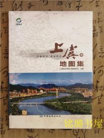 上虞市地图集(8开)塑封