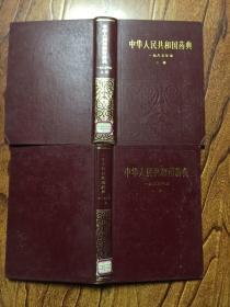 中华人民共和国药典1985年版(第一、二部全)