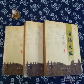 洛阳大典(上中下)全3册