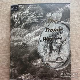 索恩丛书·特洛伊战争:旧史新解 特装本