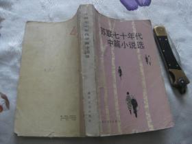 苏联七十年代中篇小说选