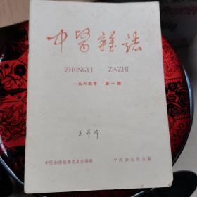 中医杂志1964年1、2、7、8、11、12