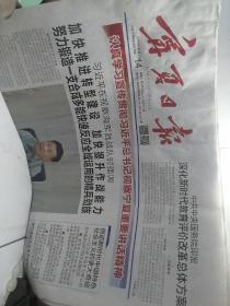宁夏日报2020-10-14【十二版全】