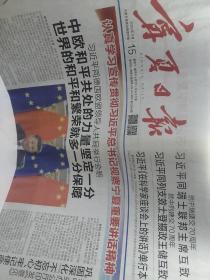 宁夏日报2020-9-15【十二版全】