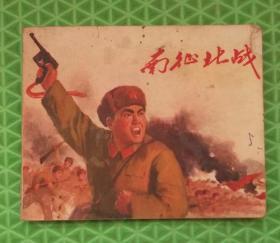 南征北战/上海人民出版社/1971年1版1印