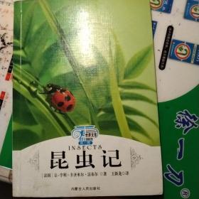 世界文学名著阅读书系:昆虫记