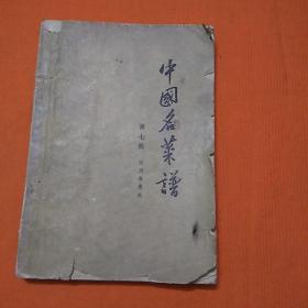 中国名菜谱 第七辑 (四川名菜点)