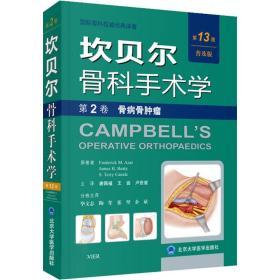 坎贝尔骨科手术学(D2卷骨病骨肿瘤)阿扎北京大学医学出版社9787565917356