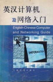 英汉计算机及网络入门