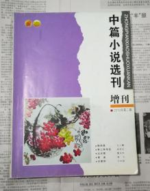 中篇小说选刊 增刊2013年第2期