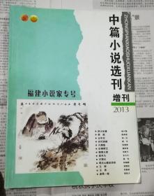 中篇小说选刊 2013年增刊 福建小说家专号