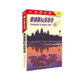 柬埔寨和吴哥寺走遍全球 日本走遍全球编辑室 著 徐华吕艳 译